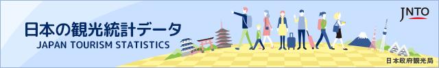 日本の統計データサイト